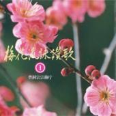 梅花流CD No.1