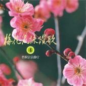 梅花流CD No.4 新録音