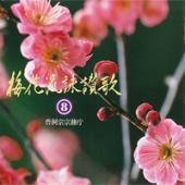 梅花流CD No.8
