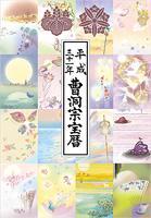 曹洞宗宝暦 平成31年度版