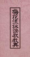 梅花流詠讃歌教典